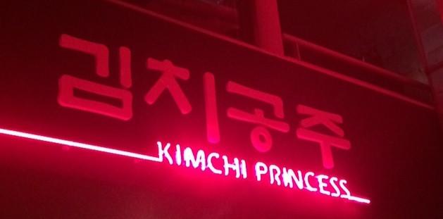 Kimchi Neon